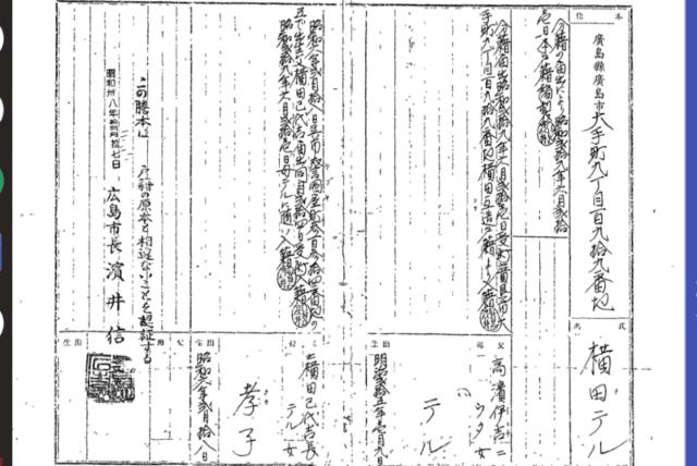 Old Koseki